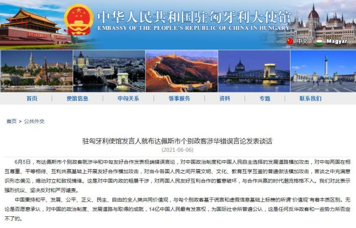 三度投下否决票 匈牙利政府拒跟随欧盟干涉中国内