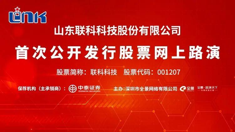 路演互动丨联科科技6月8日新股发行网上路演