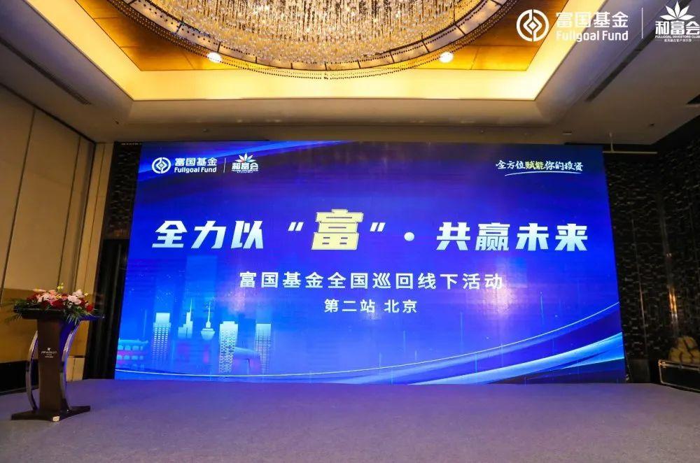 过于气派!富二家线下活动之北京站,精华镜头大放送!