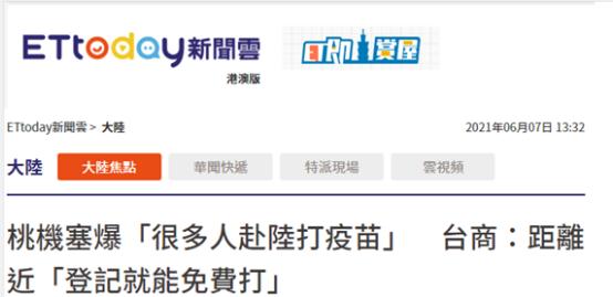 杏悦台湾机场一幕很多人赴大杏悦陆打疫苗图片