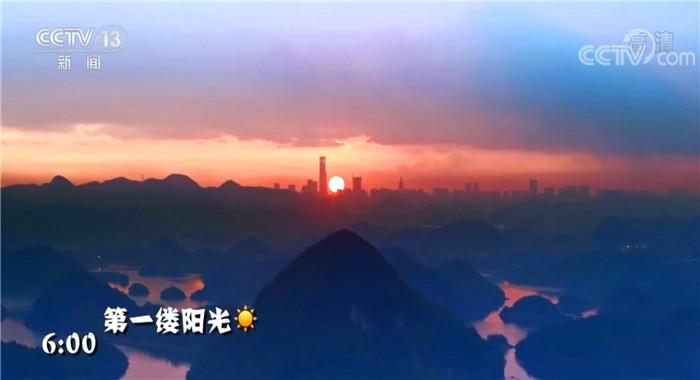 【奋斗百年路 启航新征程·今日中国】一天24小时,贵州在发生什么?