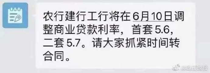首套5.6%、二套5.7% 杭州房贷利率三级跳