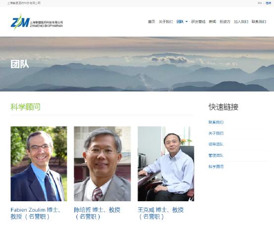 陈培哲出任上海挚盟医药科技公司的科学照料。图自上海挚盟医药科技公司官网