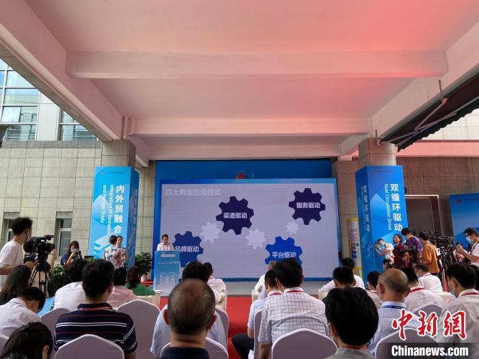 :浙江全面展示内外贸一体化发展成果 助力构建新发展格局