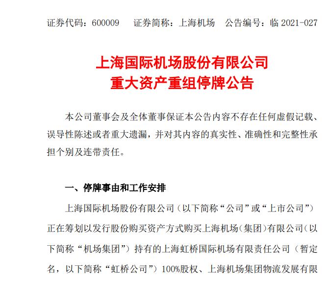 重磅!虹桥机场拟重归上市公司!上海机场机场多年同业竞争问题迎转机!