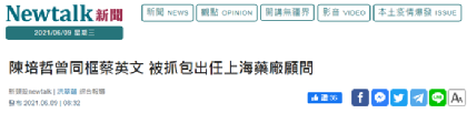 """台湾""""新头壳""""报道截图"""