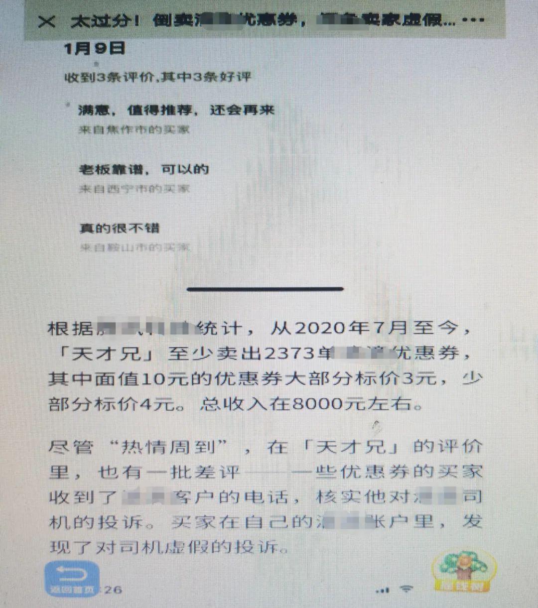 小伙恶意投诉两千多名网约车司机获代金券返利,涉诈骗被刑拘插图(1)