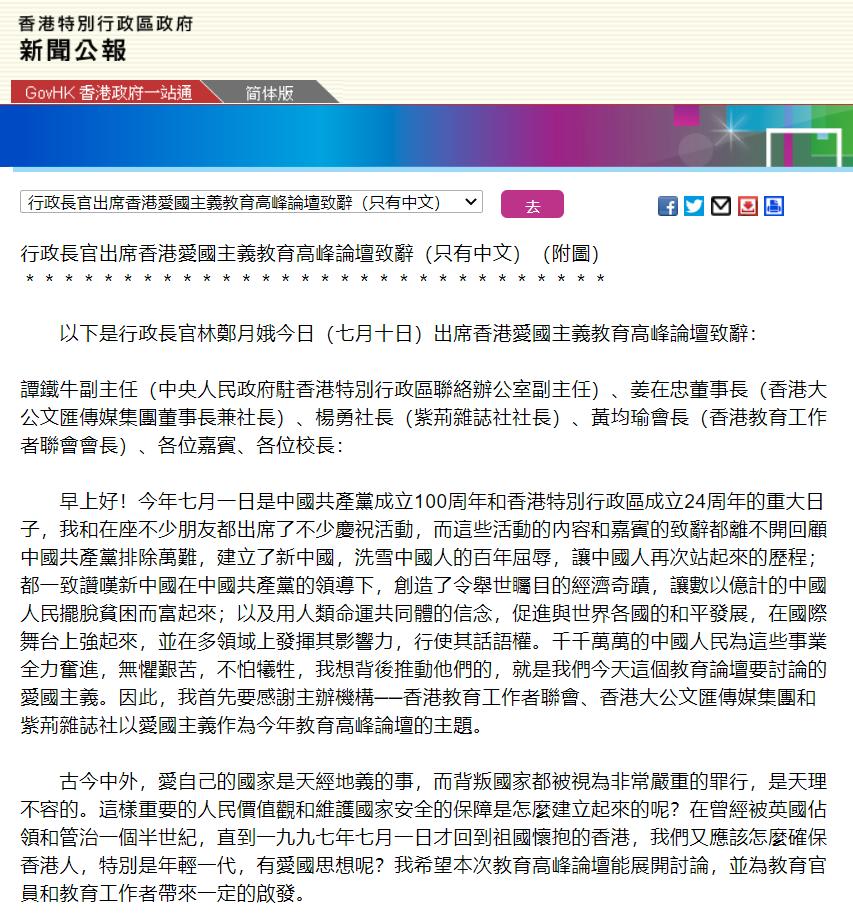 林郑月娥:应理直气壮在港推行爱国主义教育