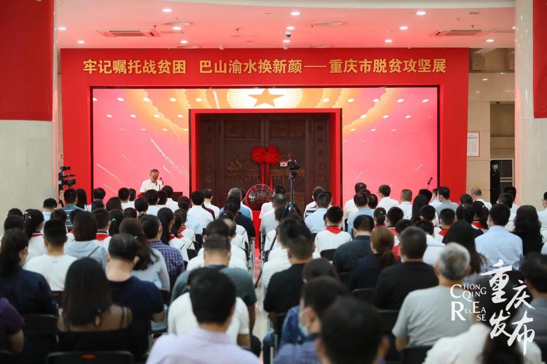 2300余件脱贫攻坚展品,讲述重庆人自己的奋斗故事