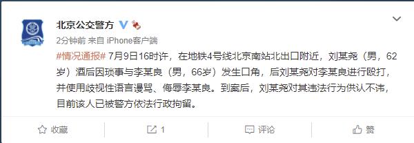 北京公交警方:男子殴打并使用歧视性语言谩骂、侮辱他人,对其予以行拘