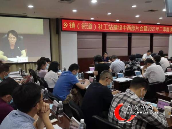 贺州市民政局加快乡镇(街道)社工站建设步伐