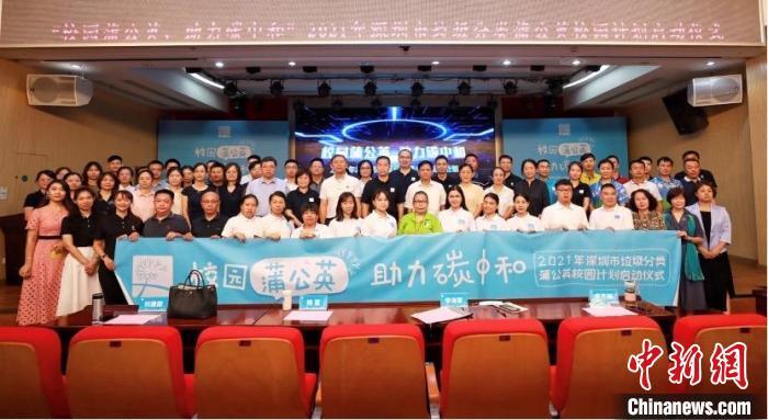 深圳启动2021年垃圾分类蒲公英校园计划