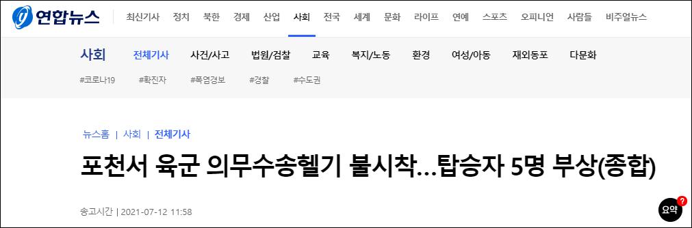 韩媒:韩国陆军一架直升机迫降抱川 2人重伤3人轻伤
