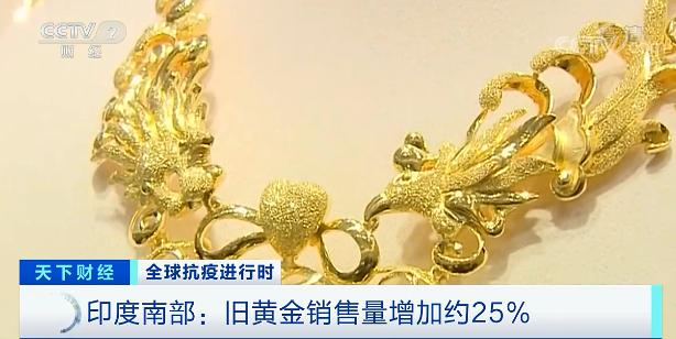 这里的民众纷纷变卖黄金首饰 背后的原因令人揪心……