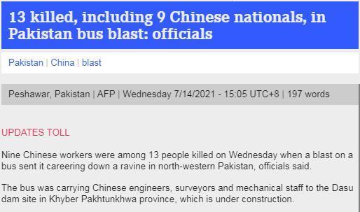 巴基斯坦公交爆炸致中国公民9死28伤 车辆坠入深谷