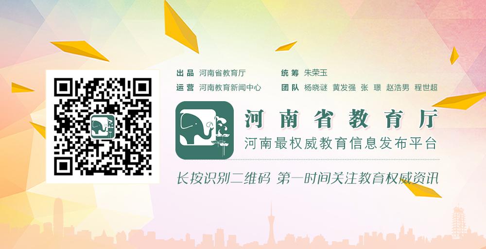 升学教育:河南2021年高招本科一批录取7月15日开始