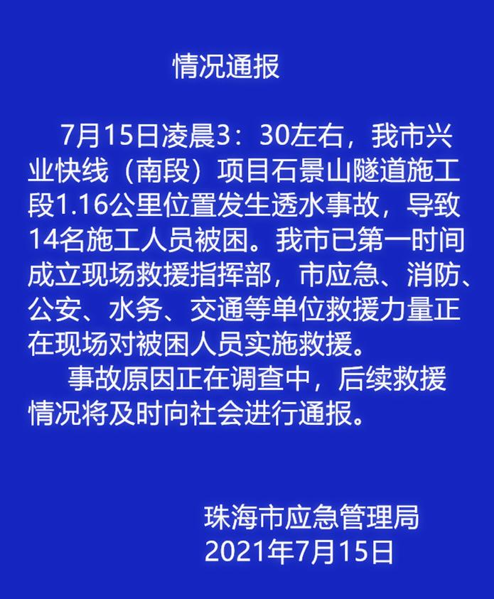 珠海一隧道发生透水事故造成14人