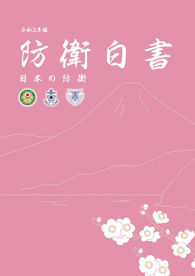 日本防卫省回应环球时报。