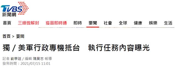 台湾TVBS新闻网报道截图