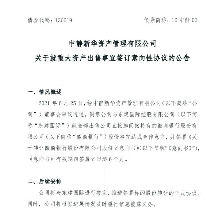 中静新华:就向东建国际出售所持全部徽商银行股权达成意向