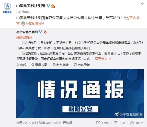 中国航天科技集团回应张陶打人被刑拘:绝不姑息