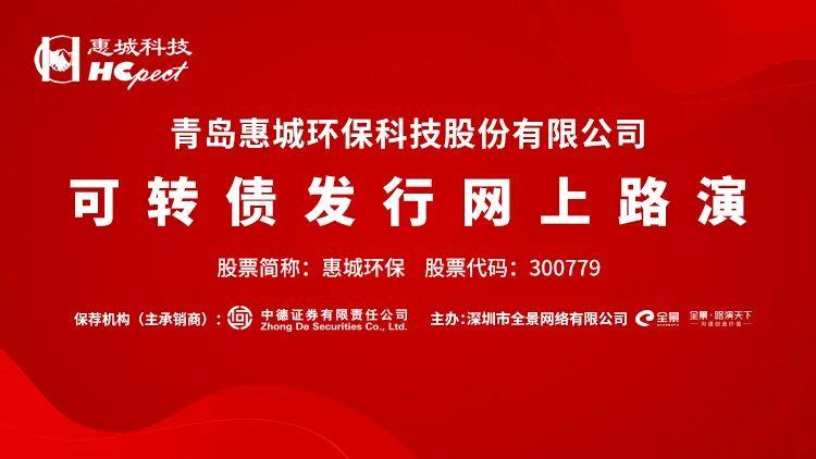 路演互动丨惠城环保7月6日可转债发行网上路演