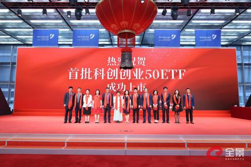 一站式布局中国硬核科技龙头,首批科创创业50ETF来啦!