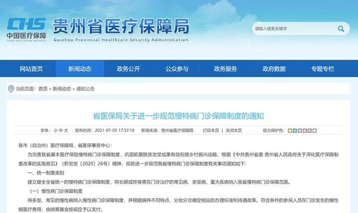 这类病门诊有保障了!贵州省医保局下发进一步规范制度的通知