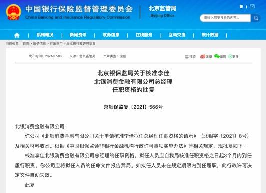 北银消费金融迎80后女将 新总经理李佳曾任北京银行长沙分行行长