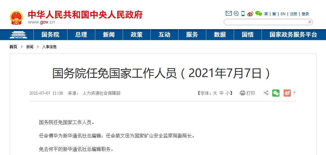 国务院任命傅华为新华通讯社总编辑