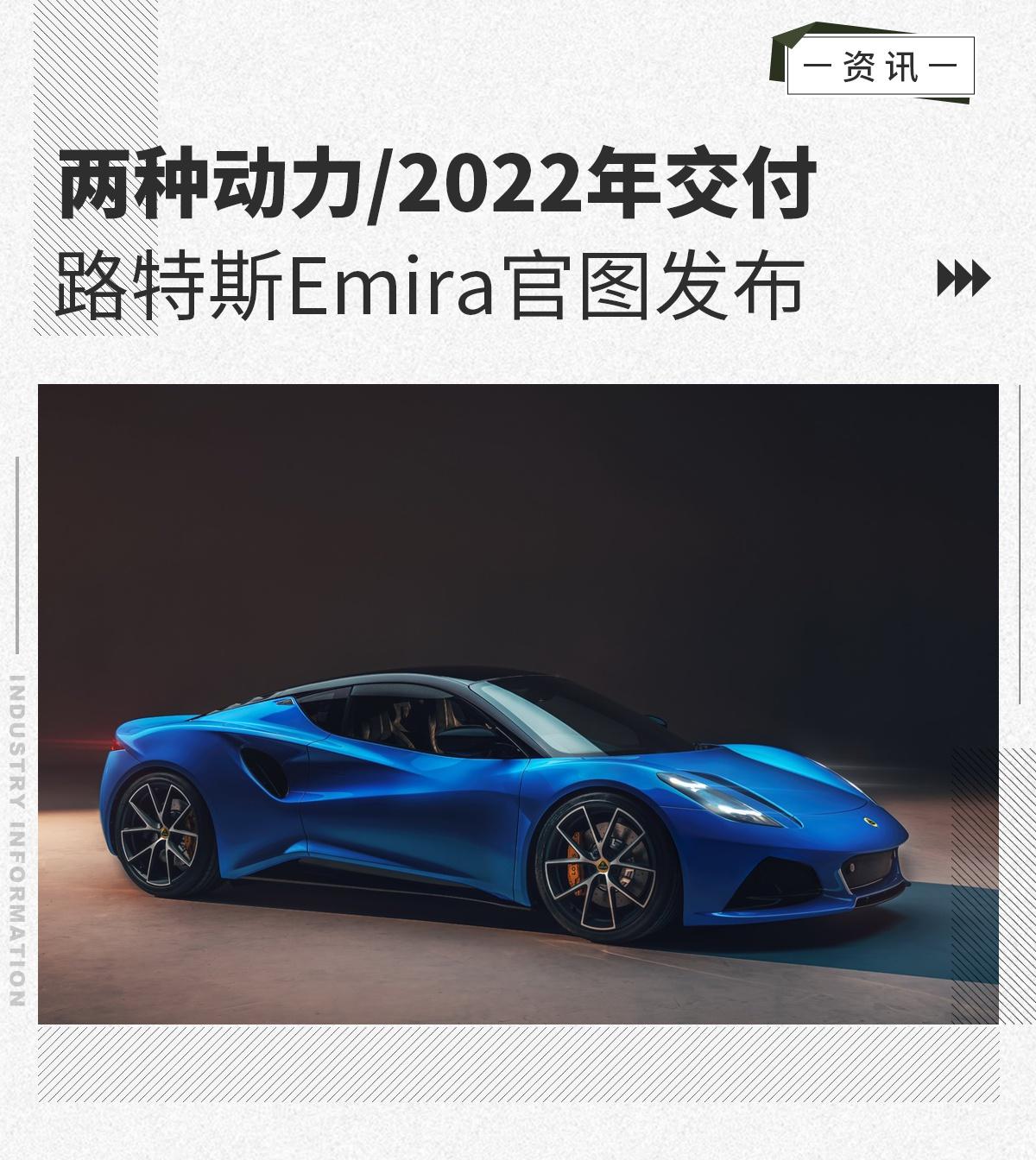 两种动力/2022年交付 路特斯Emira正式发布