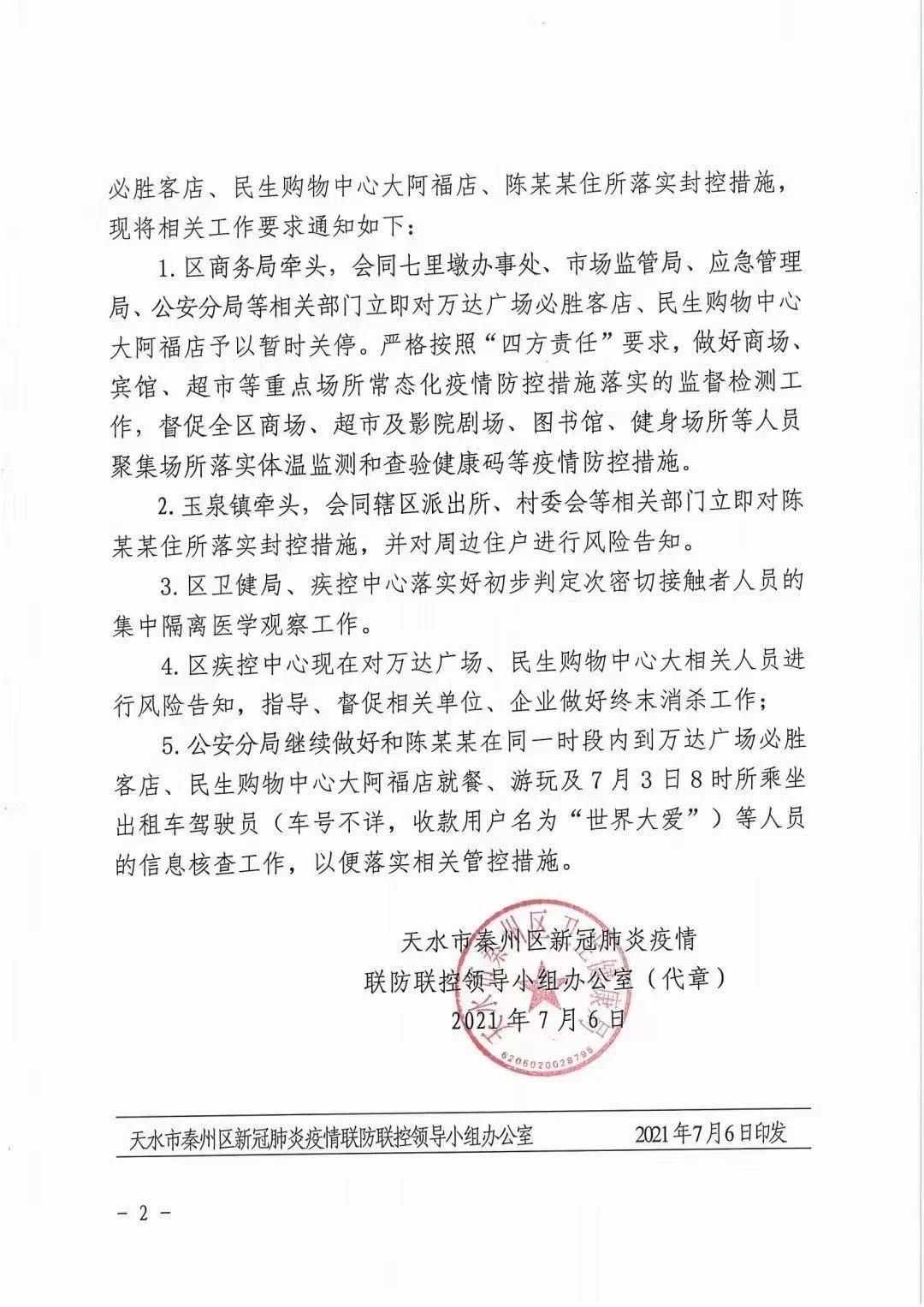 1名密接人员曾在甘肃天水活动,当地两店封控