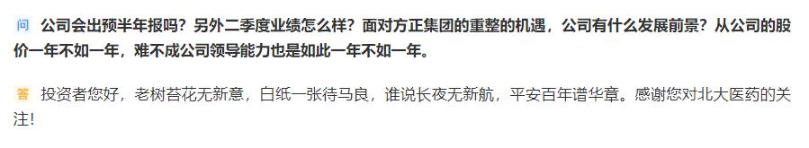"""重组计划获批:""""会写诗""""的北大医药控股股东拟变为新方正集团"""