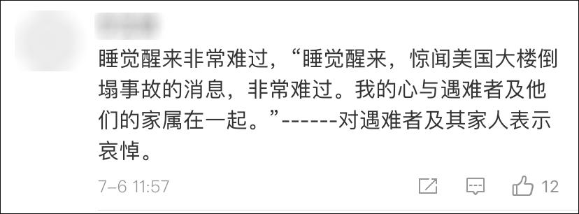 美驻华大使馆:原来小丑竟是我自己