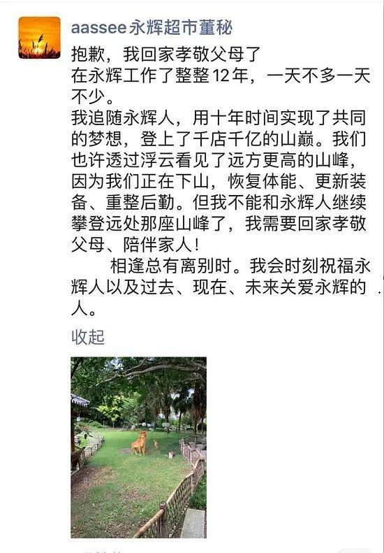 """永辉超市27亿元股权激励计划成泡影 董秘离职发朋友圈称""""回家孝敬父母"""""""