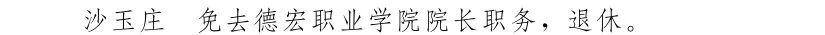 云南省人民政府发布一批任免职通知,涉及26名干部