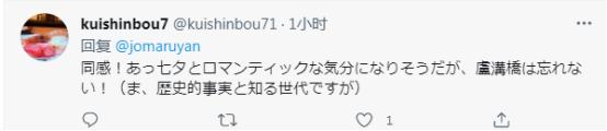 7月7日这天,日本记者提出一个问题。