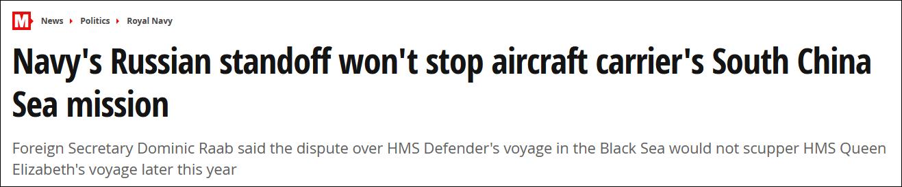 英方:黑海对峙不影响航母去南海 中国不必为此紧张
