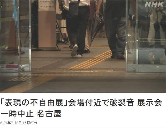 因收到疑似爆炸物 韩国慰安妇和平少女像展在日中止