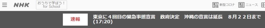 日本还是宣布了!