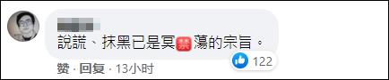 民进党秘书长称没养网军,台网友:年度最佳笑话