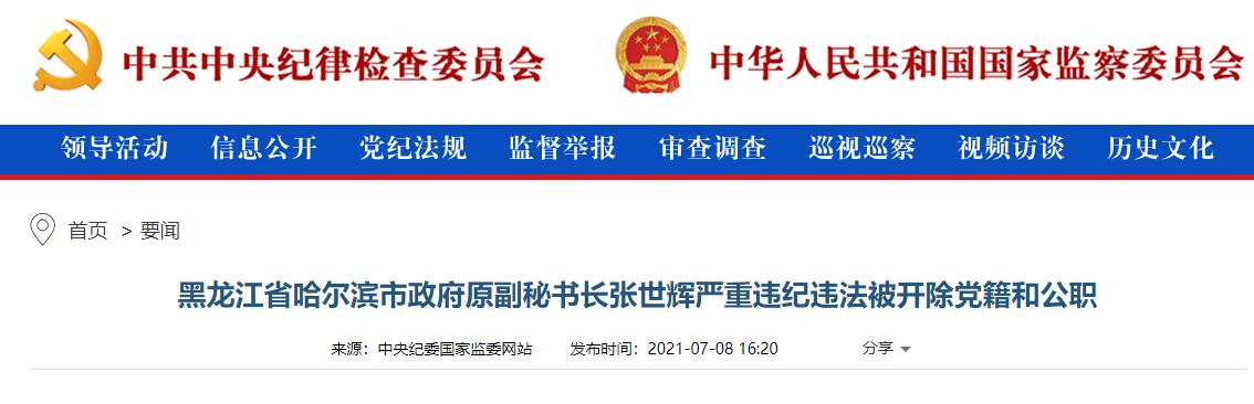 黑龙江省哈尔滨市政府原副秘书长张世辉被