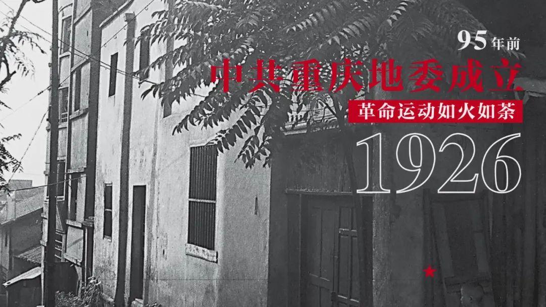 重庆这百年!
