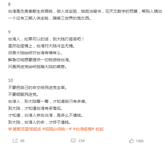 """""""在大陆,台湾人的命才是命"""""""