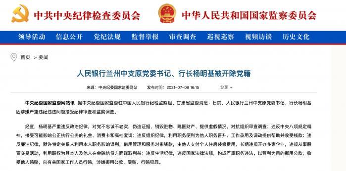央行兰州中支原行长杨明基被开除党籍 涉嫌挪用公款、受贿、行贿