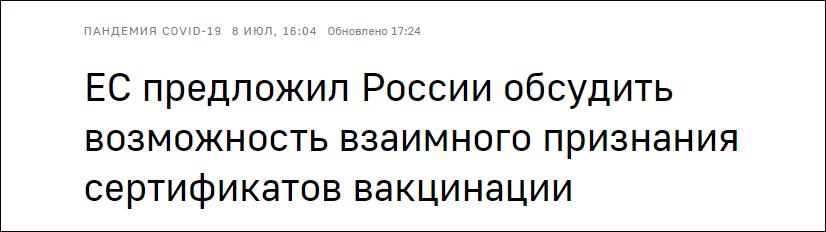 法官员呼吁欧盟拒绝中俄疫苗 俄方用三个词回击