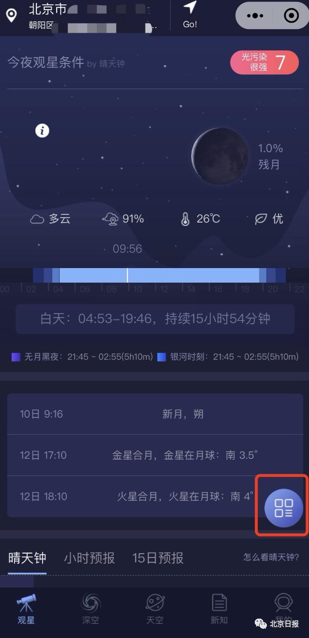 北京天文爱好者拍到中国空间站从头顶飞过:特别自豪