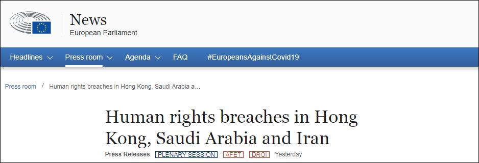 欧洲议会通过反华决议 港媒:有欧盟官员私下在嘲笑
