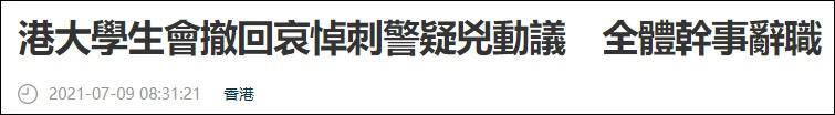 """""""哀悼""""刺警疑凶?港大学生会鞠躬道歉、评议会及干事会全体辞职"""