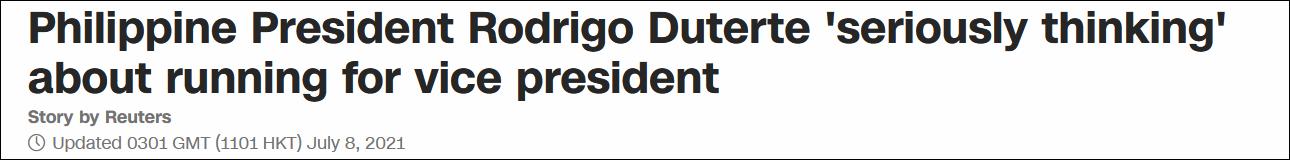 """杜特尔特发出""""最强烈暗示"""":正认真考虑竞选副总统"""